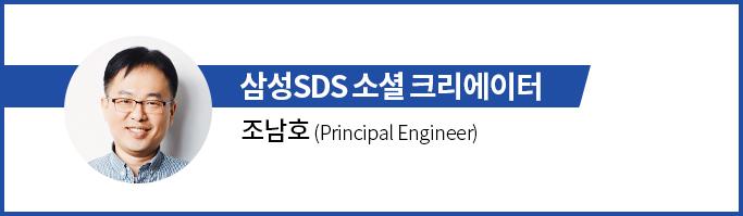 삼성SDS 소셜 크리에이터 조남호 Principal Engineer 배너 이미지