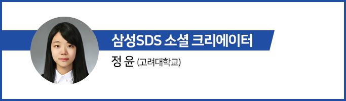 삼성SDS 소셜 크리에이터 정윤