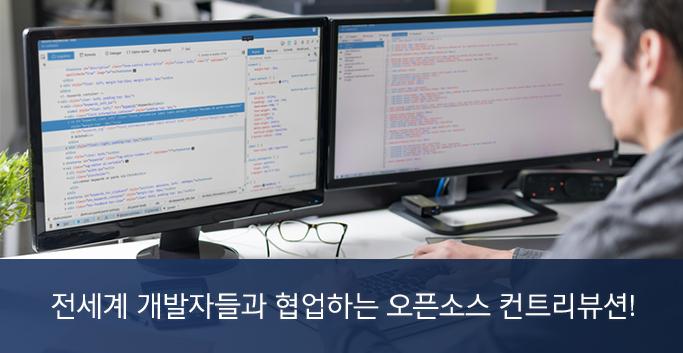 전세계 개발자들과 협업하는 오픈소스 컨트리뷰션!