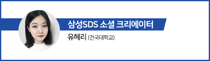 삼성SDS 소셜 크리에이터 유혜리