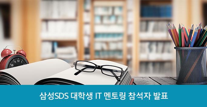 삼성SDS 대학생 IT 멘토링 참석자 발표