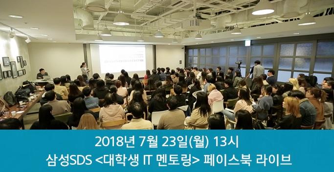 삼성SDS 대학생 IT 멘토링 페이스북 라이브