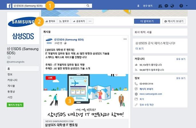페이스북 라이브 안내