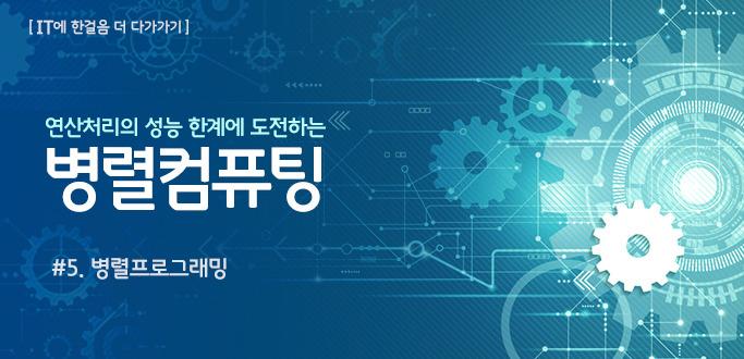 [IT에 한 걸음 더 다가가기] 연산처리의 성능 한계에 도전하는 병렬컴퓨팅 (5편)