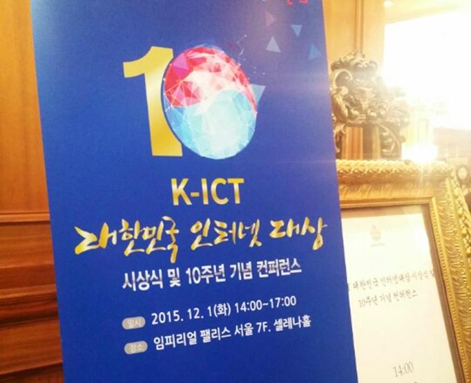 대한민국 인터넷 대상 안내 배너