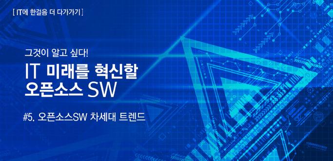 [IT에 한 걸음 더 다가가기] IT 미래를 혁신할 오픈소스SW, 그것이 알고 싶다! (제5편)
