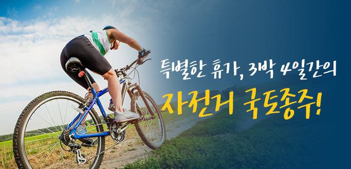 특별한 휴가, 3박 4일간의 자전거 국토종주!