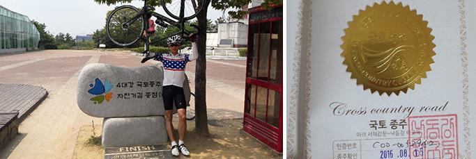 (좌) 국토종주 자전거길 종점, (우) 국토종주 인증