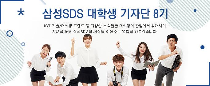 삼성SDS 대학생 기자단 8기 단체 사진