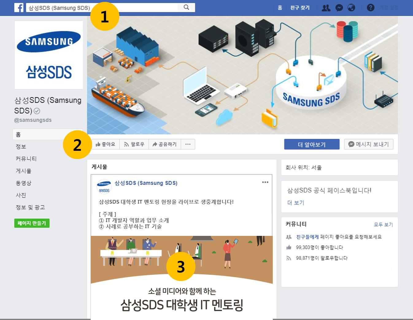 삼성SDS 대학생 IT 멘토링 참석자 발표∙라이브 안내