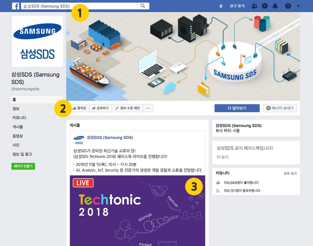 삼성SDS Techtonic 2018, 페이스북 라이브로 생중계합니다!