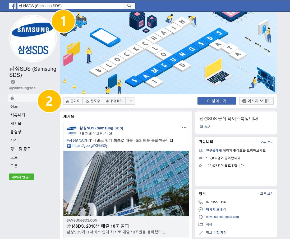삼성SDS 프로그래밍 멘토링 신청 방법 ① 페이스북에서 삼성SDS 검색 ② 페이지 좋아요 클릭