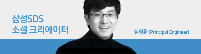 삼성SDS 소셜크리에이터 심영환 프로