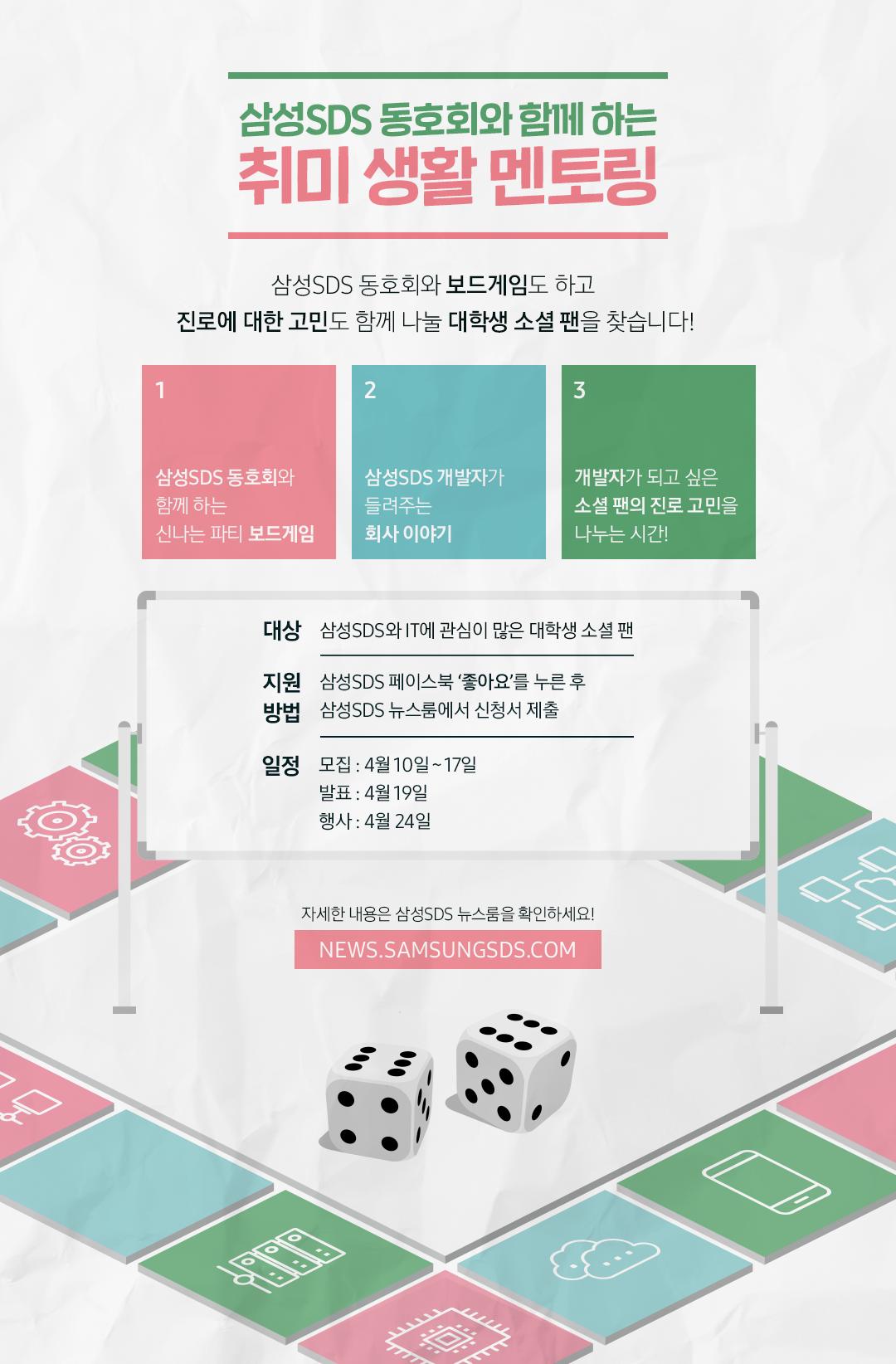 삼성SDS 취미 생활 멘토링 모집 포스터
