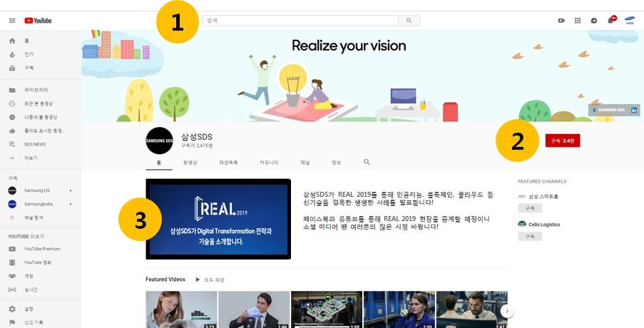 삼성SDS REAL 2019 유튜브 중계 시청 방법/ 삼성SDS가 REAL 2019를 통해 인공지능. 블록체인, 클라우드 등 신기술을 접목한 생생한 사례를 발표합니다! 페이스북과 유튜브를 통해 REAL 2019 현장을 중계할 예정이니 소셜 미디어 팬 여러분의 많은 시청 바랍니다!