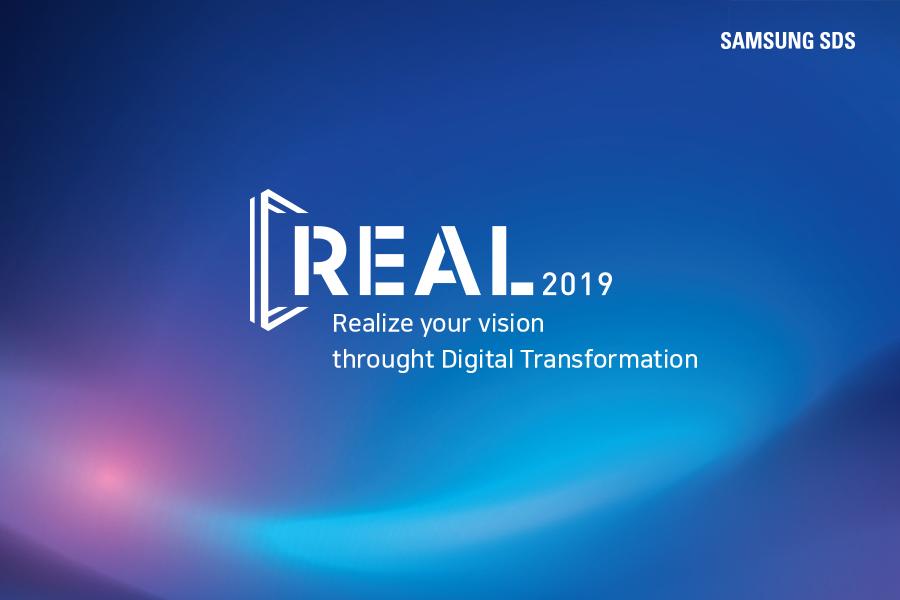 삼성SDS REAL 2019