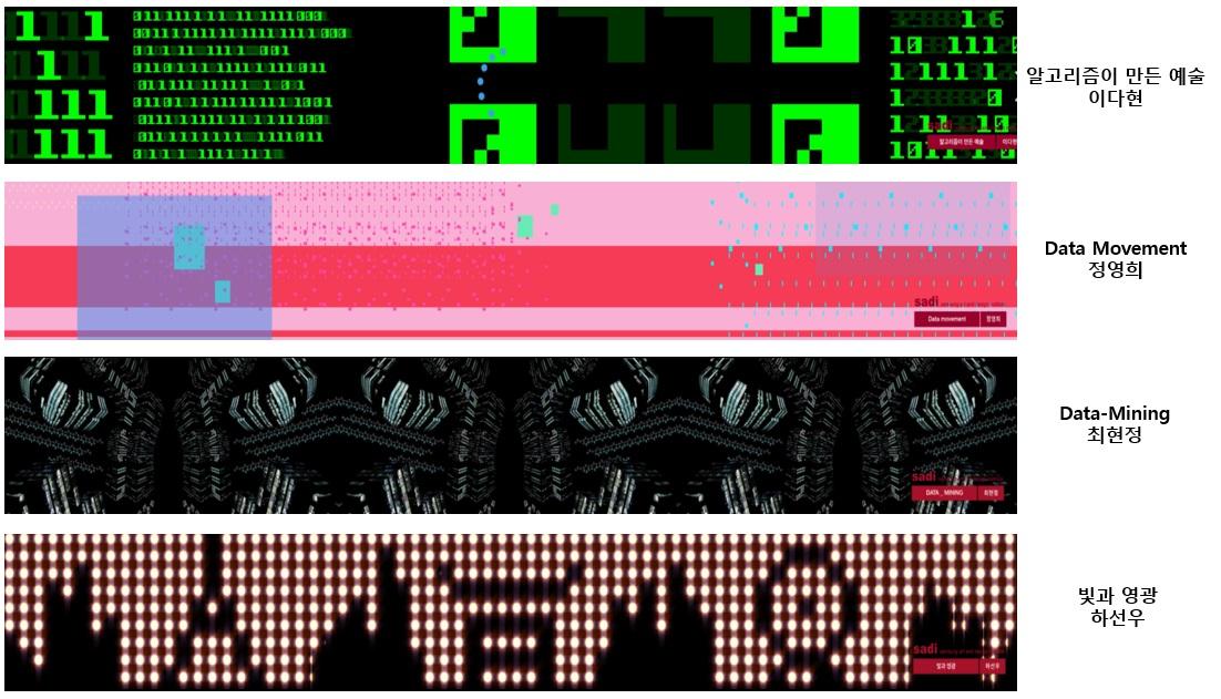 알고리즘이 만든 예술 이다현/Data Movement 정영희 / Data-Mining 최현정 / 빛과 영광 하선우