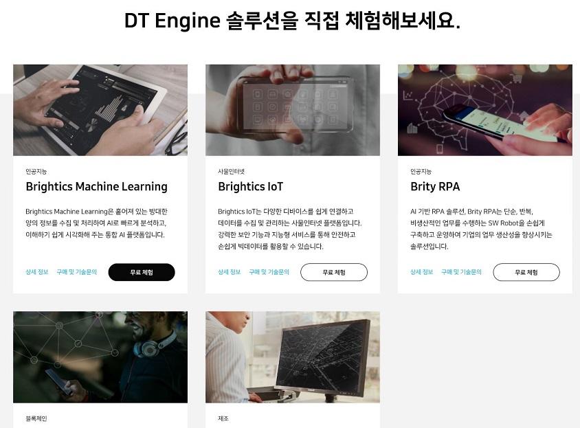 DT 엔진 소개하는 홈페이지 캡쳐 이미지