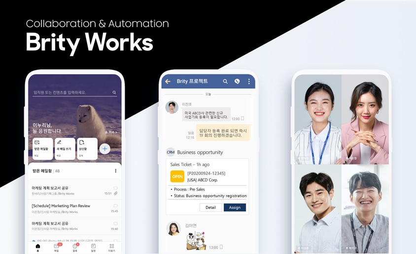 하나로 연결되는 매끄러운 협업, 삼성SDS Brity Works 무료 체험 오픈!