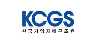 KCGS 한국기업지배구조원